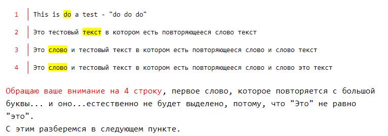 Пример функции, которая найдет в тексте первое встречающиеся слово и выделит его :