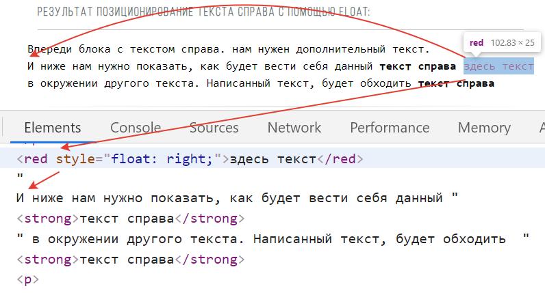 Теперь посмотрим в коде, на данный текст который расположен справа