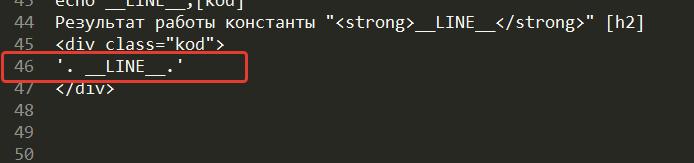Результат работы константы '__LINE__'