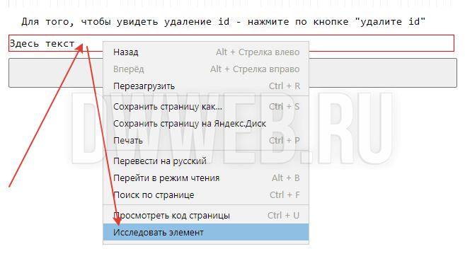 Пример удаления  в реальном времени  атрибута 'id'