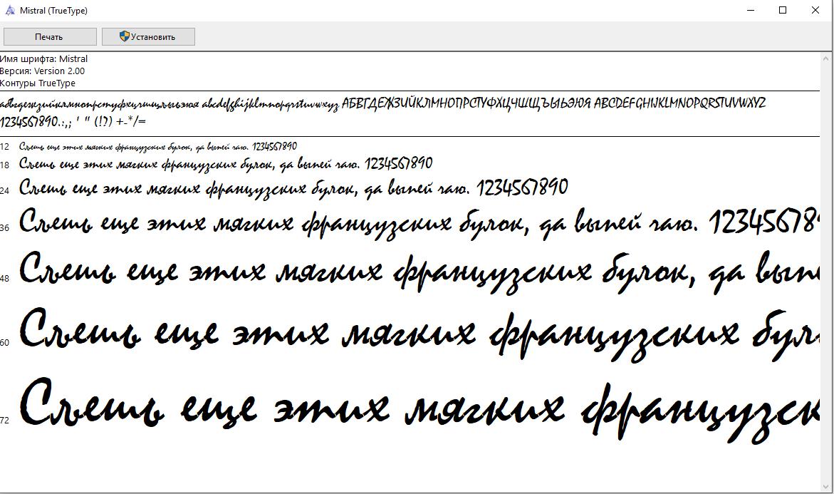 Как установить шрифт Brush font one на компьютер?