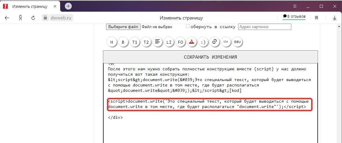 Вывод текста с помощью document.write