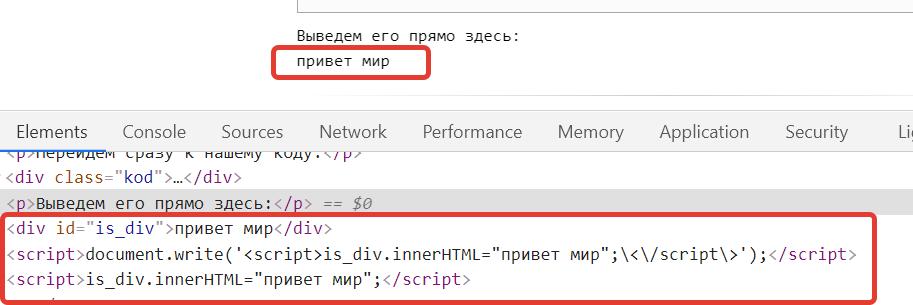 Вывод script кода с помощью document.write
