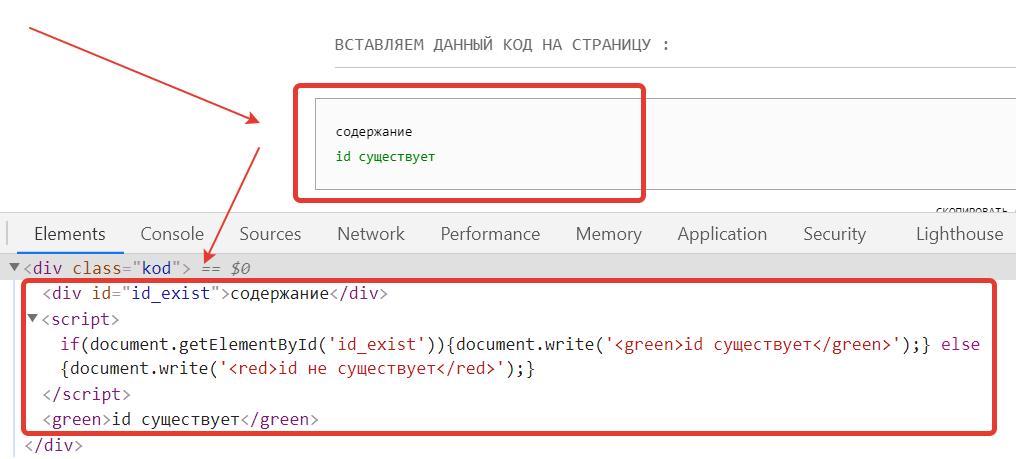 Проверка - есть ли id(если есть) на странице при загрузке!?