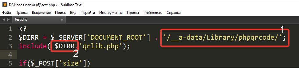 Форма для генерации Qr кода в php
