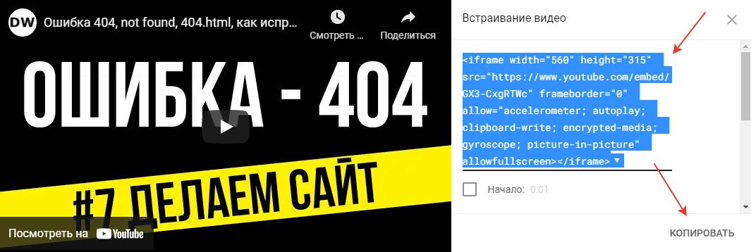 Где взять код видео youtube для вставки на сайт.
