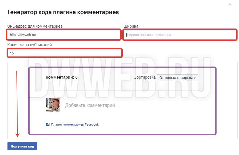 Генерируем виджет комментариев facebook.com