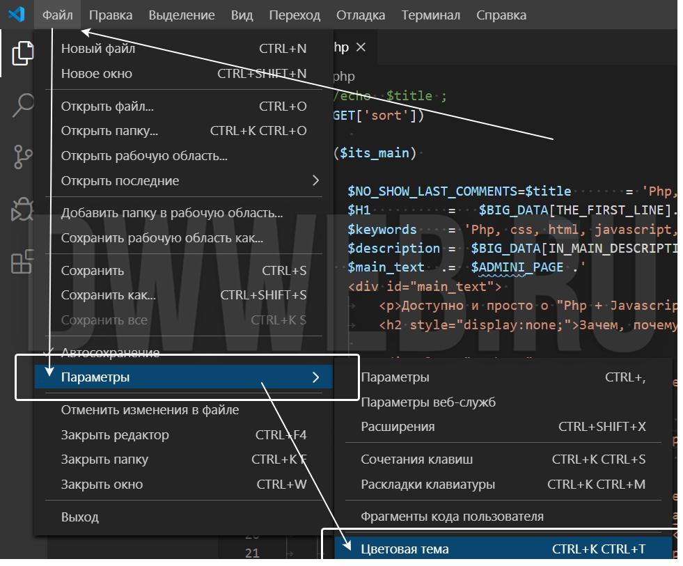 Как сменить тему на 'Visual Studio Code'?