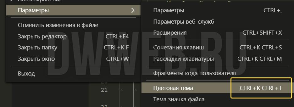 Горячие клавиши сменить тему на 'Visual Studio Code'?