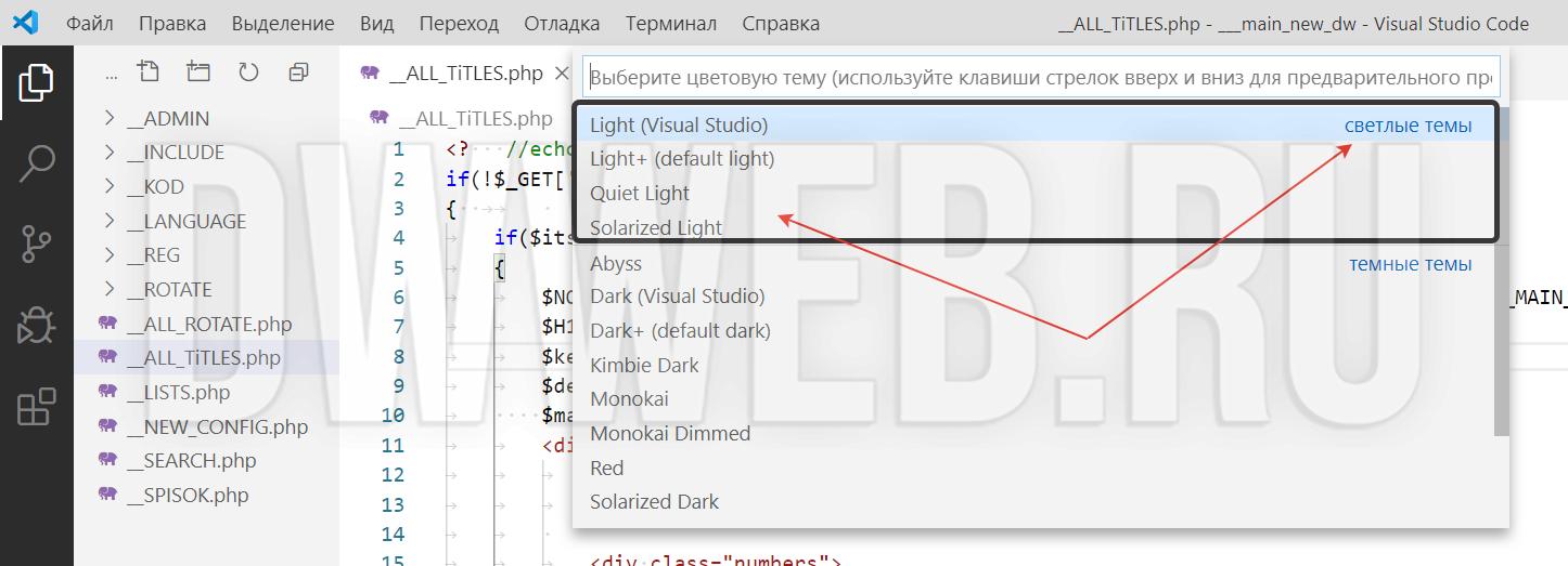Как поставить светлую тему 'Visual Studio Code'?
