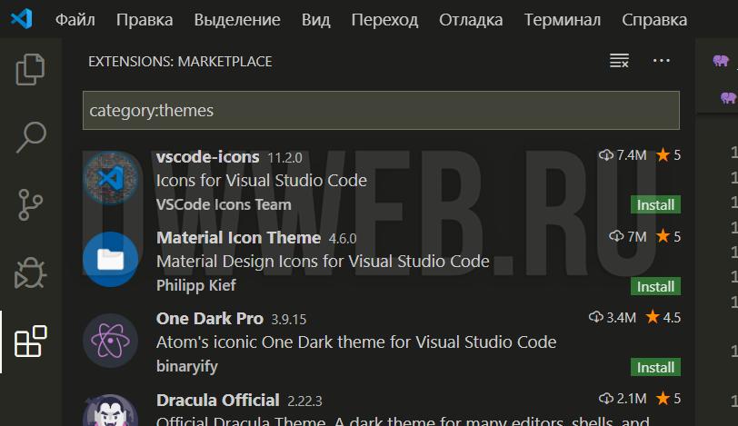 Выбор сторонне темы 'Visual Studio Code'?