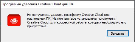 Ищем программу 'Adobe Creative Cloud'