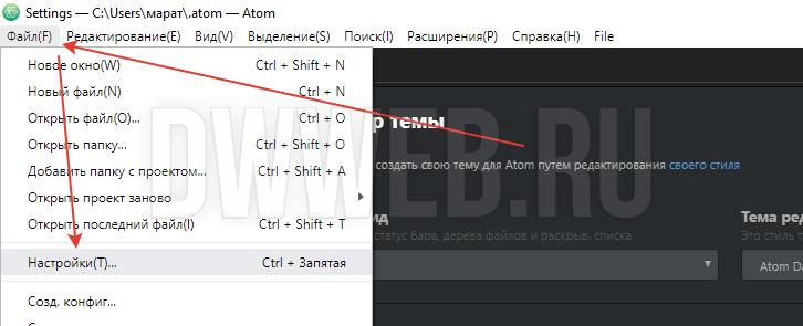 Как изменить существующую тему в редакторе Atom?
