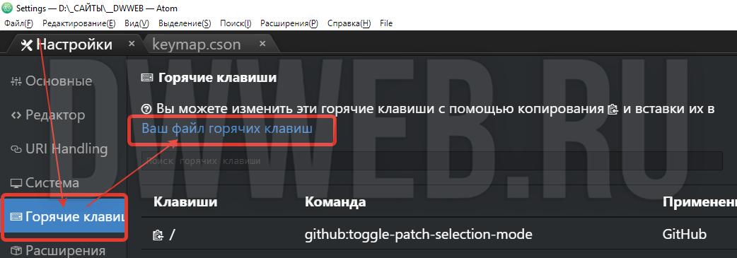 Где находится файл keymap.cson 2