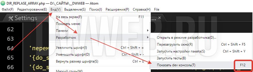 Меняем шрифт во вкалдке проект в атоме.