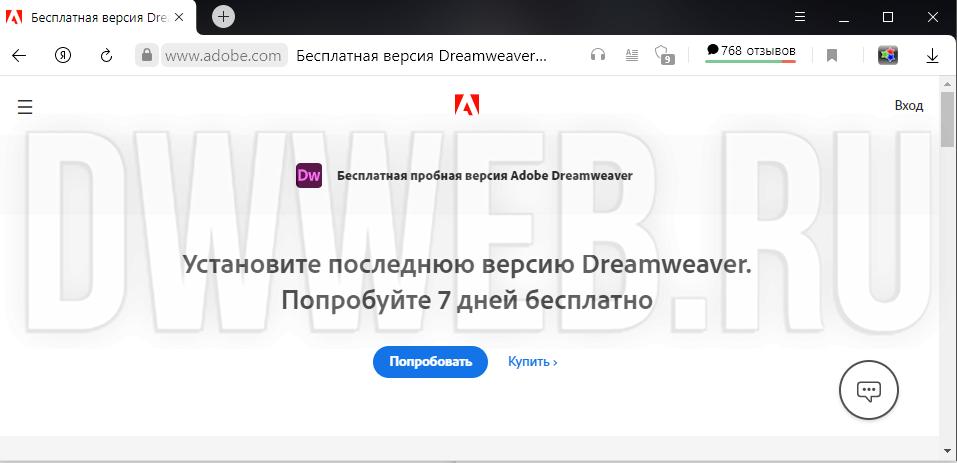 Скачать Dreamweaver бесплатно с официального сайта Adobe.