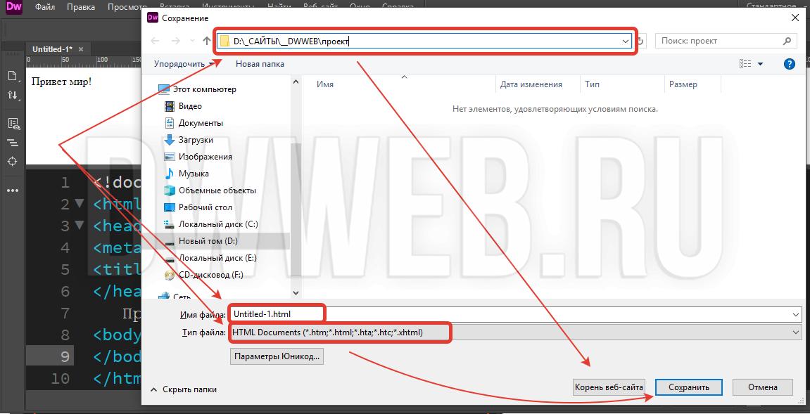 Сохранение первой страницы  в Dreamweaver .