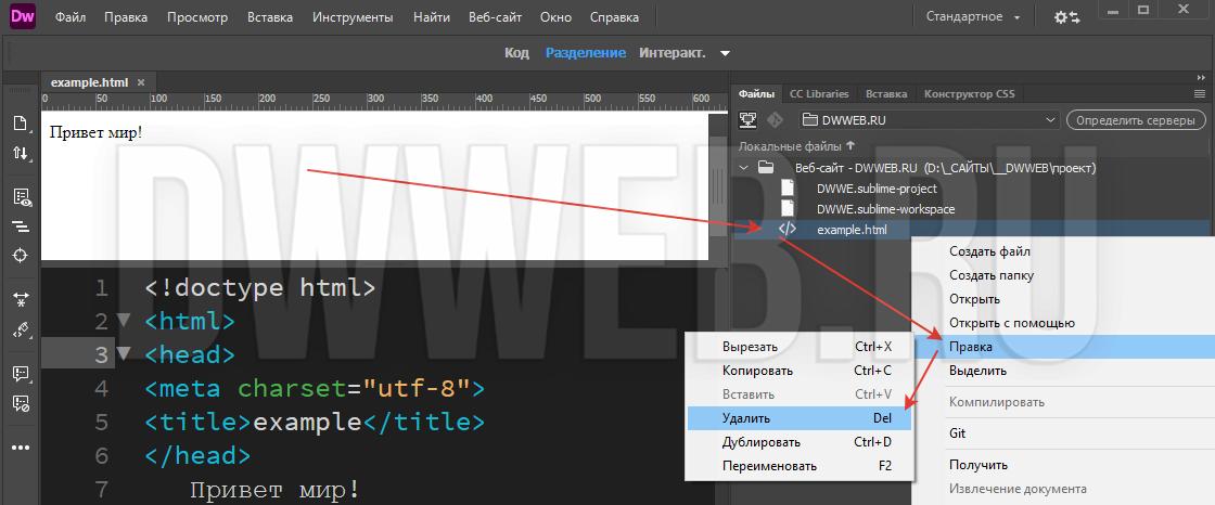 Как удалить страницу в  Dreamweaver проекте.
