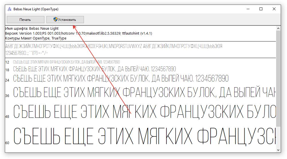 Как установить на компьютер шрифт 'MARVEL'