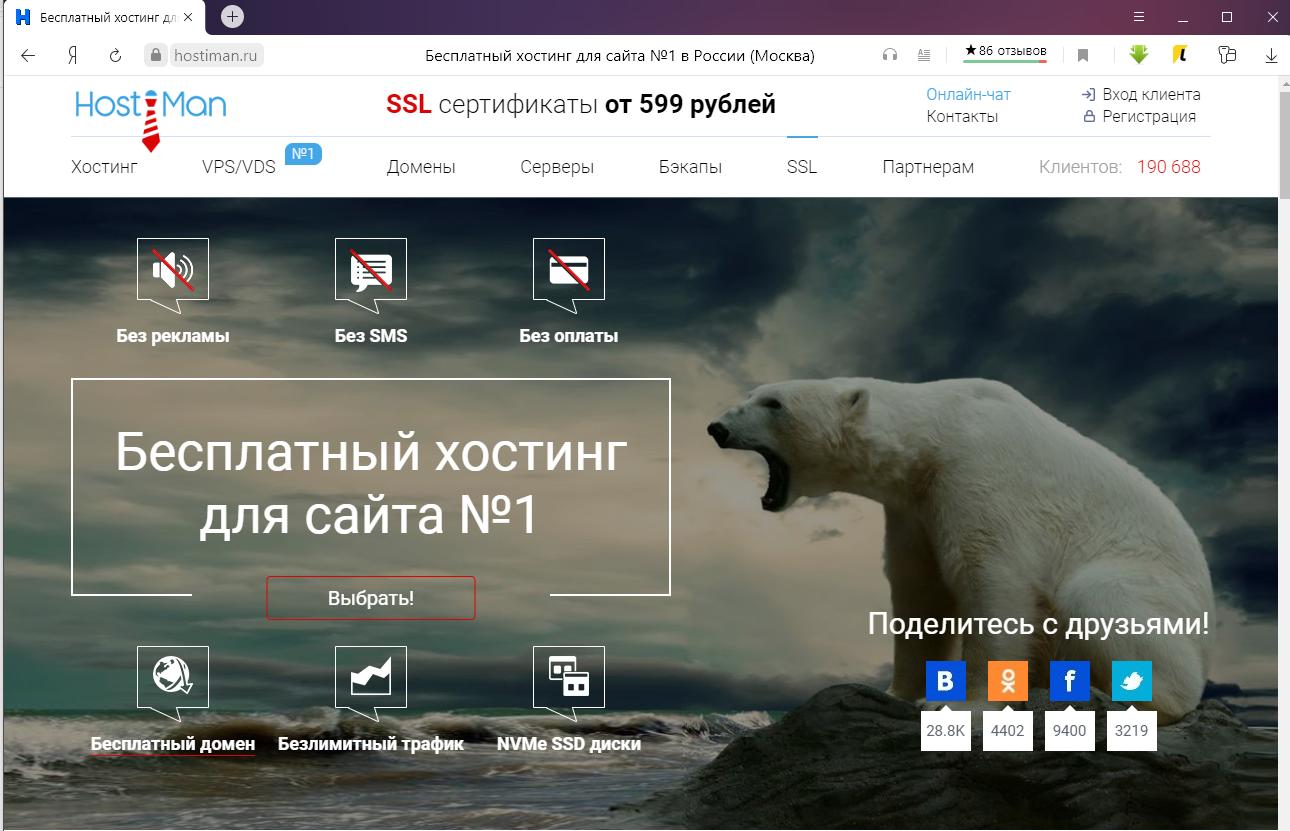 Бесплатный хостинг https://hostiman.ru