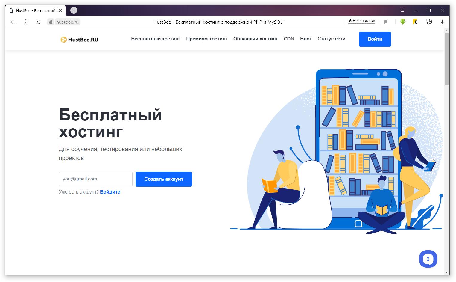 Бесплатный хостинг https://ru.tophosts.net/