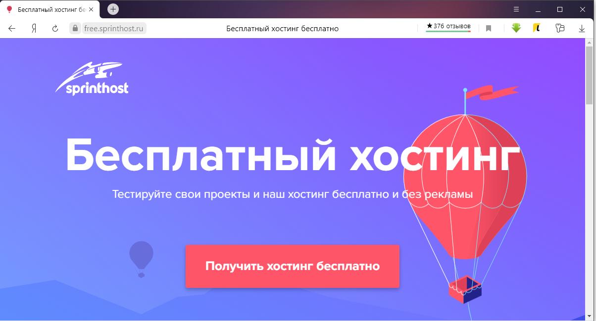 Бесплатный хостинг https://free.sprinthost.ru/