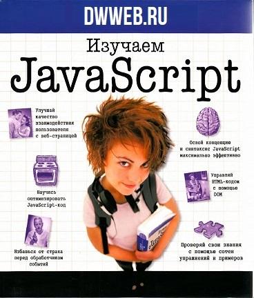 Как изучать язык программирования javascript правильно
