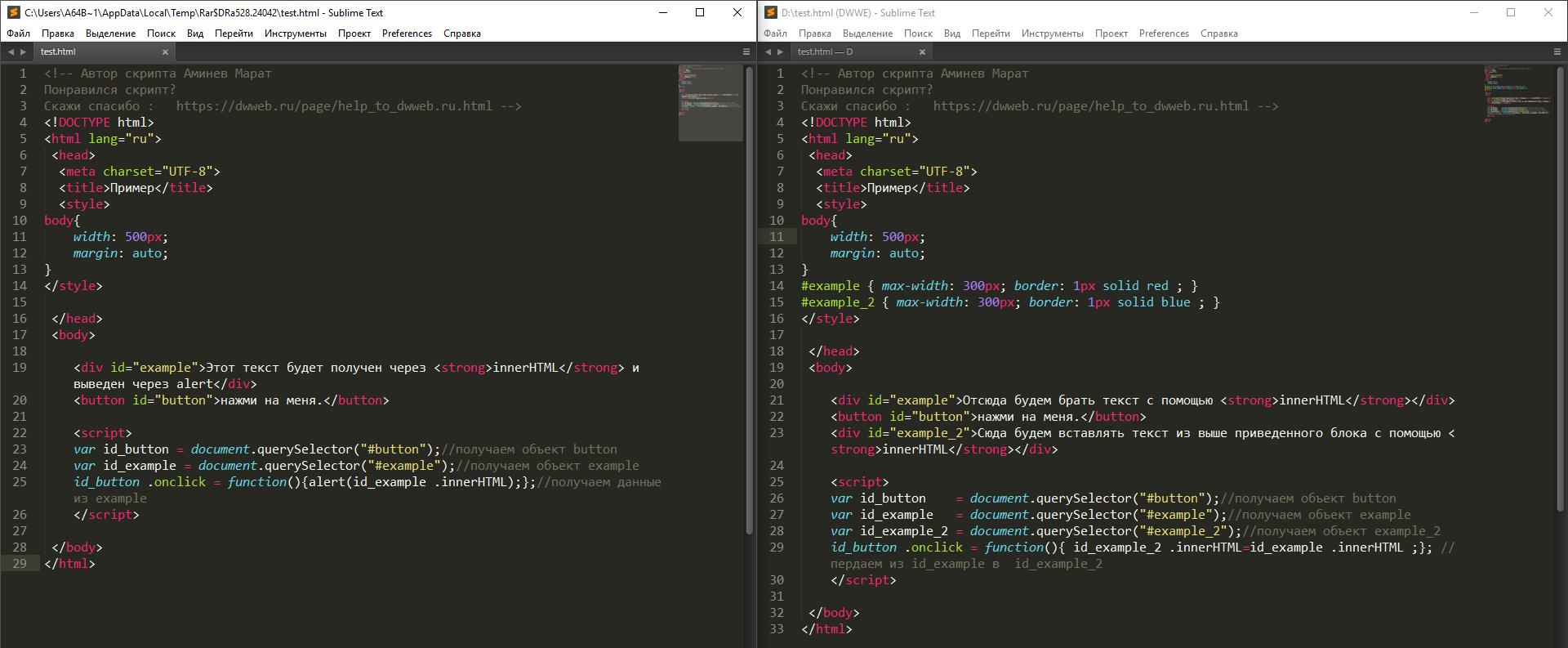 Получить данные с помощью innerHTML и передать в другой блок с помощью innerHTML
