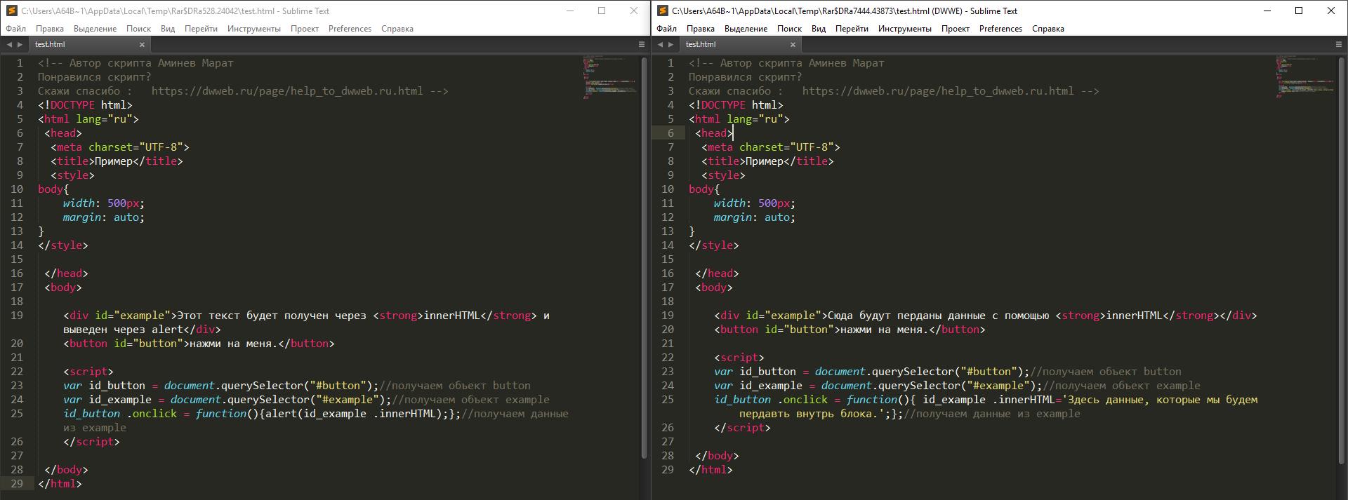 Передать данные внутрь блока с помощью innerHTML.