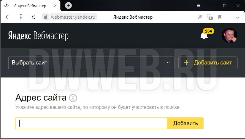 Где можно добавить сайт в Яндекс вебмастер?