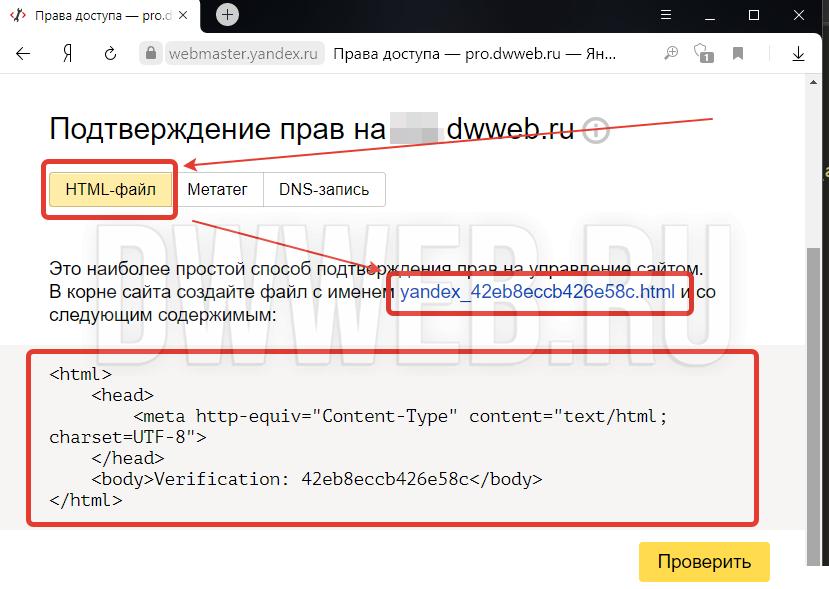 Подтверждение прав на сайт в Яндекс вебмастер через HTML-файл
