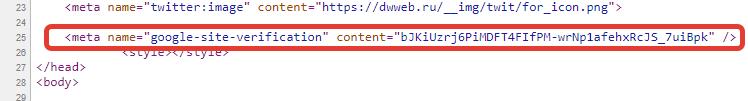 Подтверждаем права на сайт в Яндекс вебмастер через HTML-тег