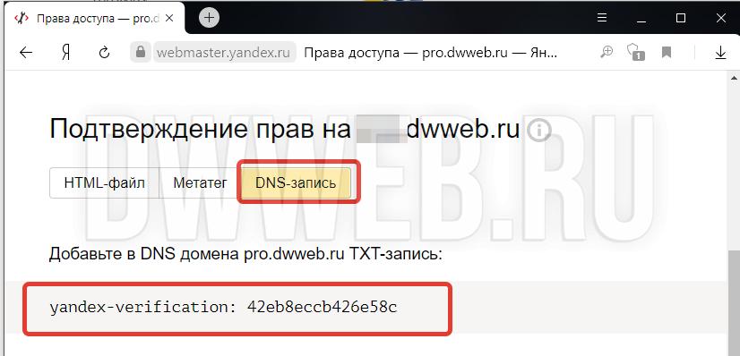 Подтверждаем права на сайт в Яндекс вебмастер через Dns запись