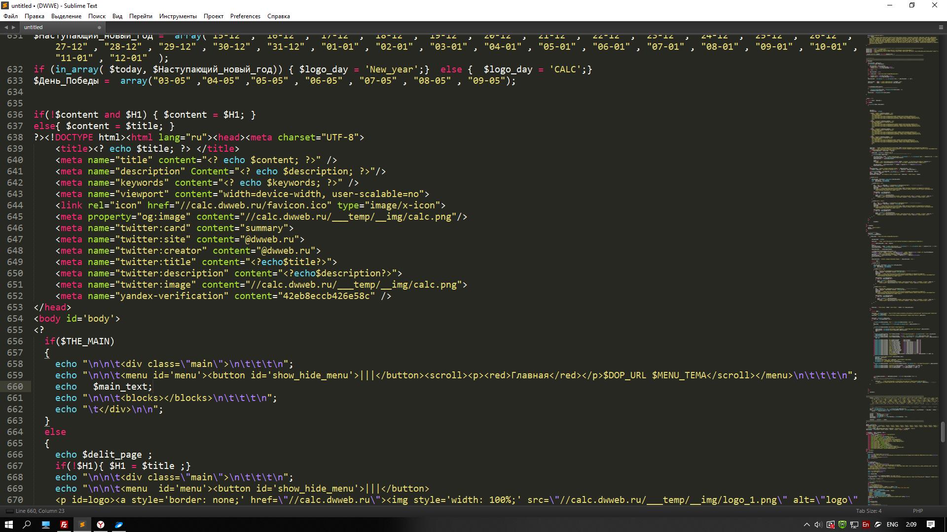 Куда вставлять код php на сайте