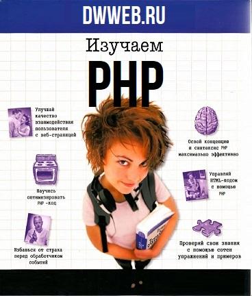 Как учить php?