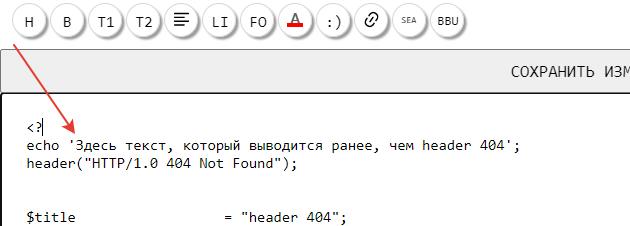 Пример ошибки отправки header 404: