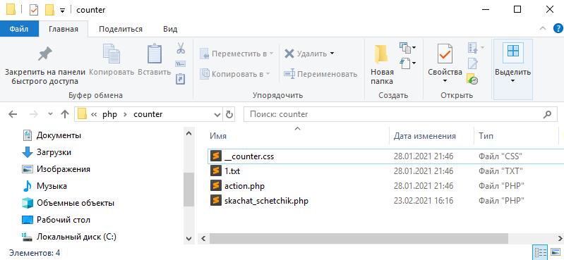 Скрипт подсчета скачиваний  файла php