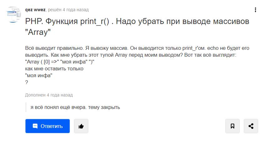Print_r функция php примеры.