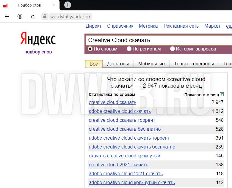 Скачать Creative Cloud.