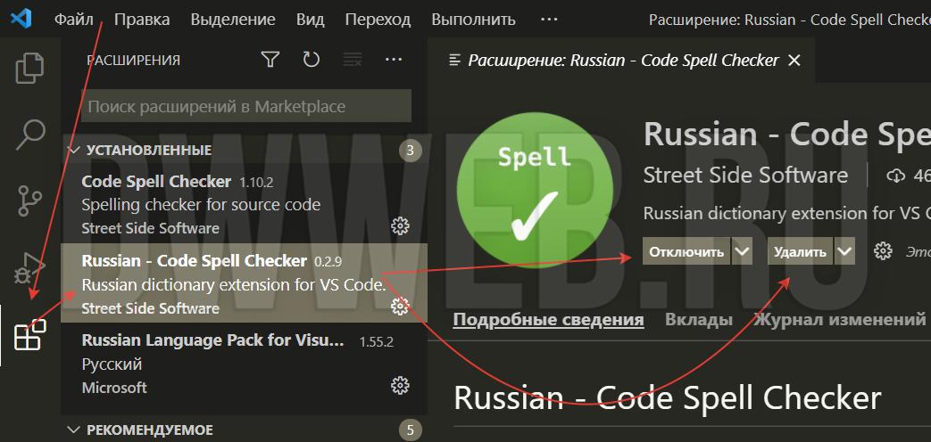 Отключаем проверку орфографию Visual Studio Code.