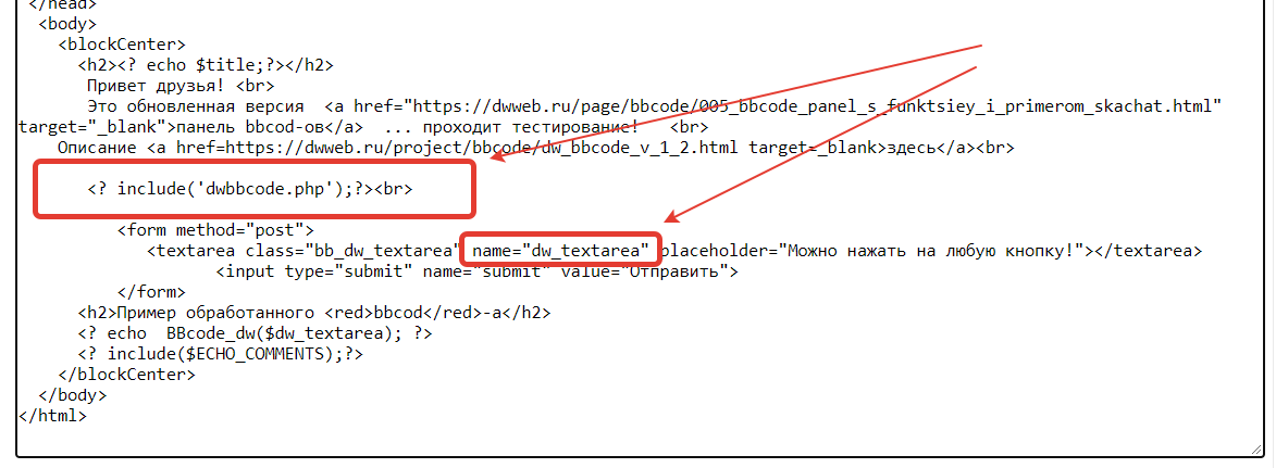 Как использовать DW Bbcode 1.2 на сайте!?