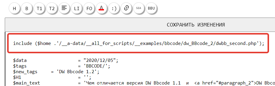 Как использовать DW Bbcode 1.2 на сайте номер 2!?