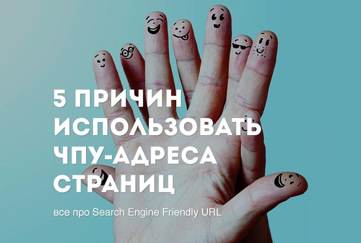 5 причин использовать ЧПУ-адреса страниц и все про SEO Friendly URLs