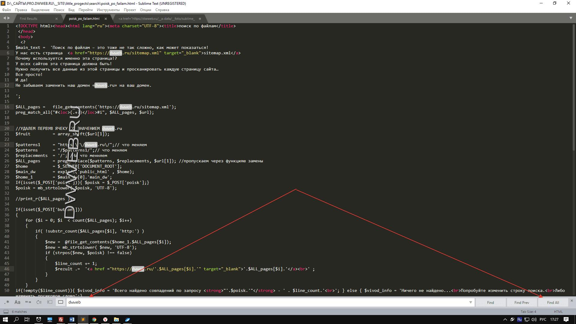 Замена повторяющегося слова в  sublime_text_3