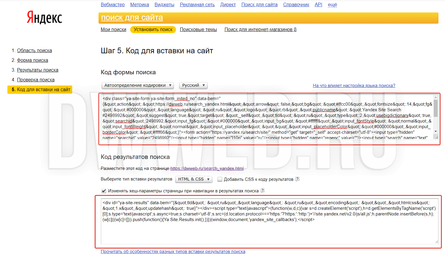 №5 - код для вставки поиска Яндекса по сайту.