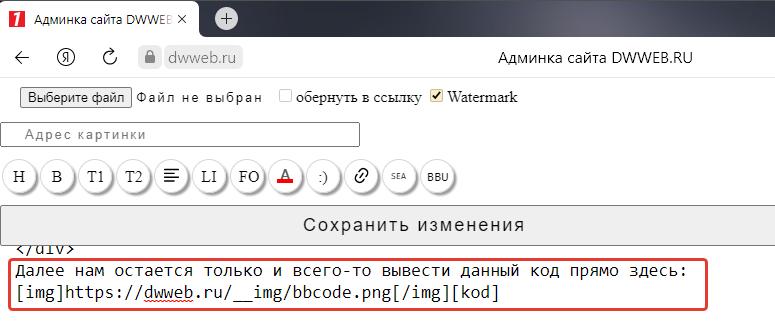 Как это используется bbcode панель у меня на сайте.