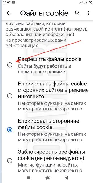 Как включить cookies в браузере на андроиде