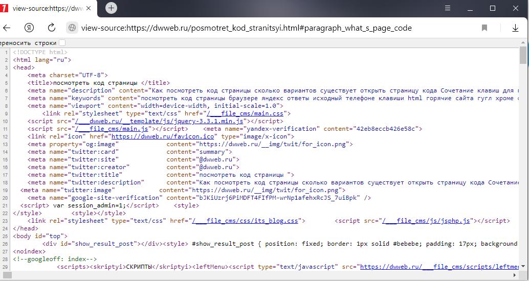 Быстрые клавиши для открытия кода страницы: