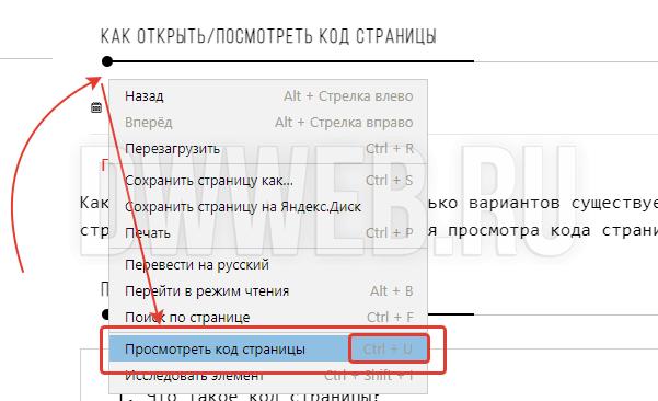 как открыть код страницы в яндекс браузере