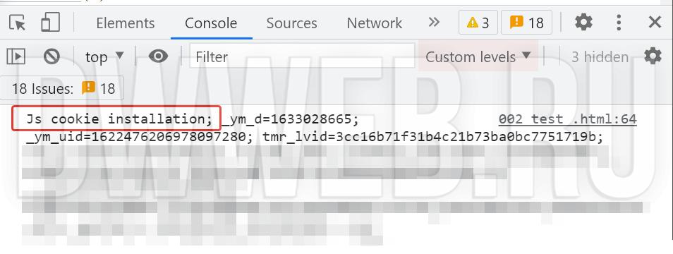 Вывод кук в javascript в консоль